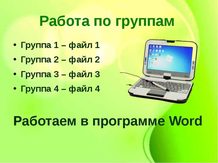 Работа по группам Группа 1 – файл 1 Группа 2 – файл 2 Группа 3 – файл 3 Групп...