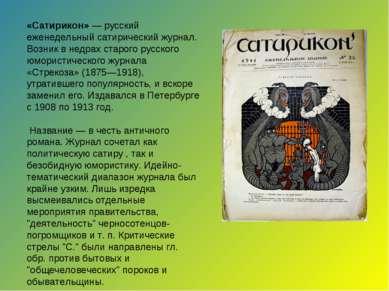 «Сатирикон»— русский еженедельный сатирический журнал. Возник в недрах старо...