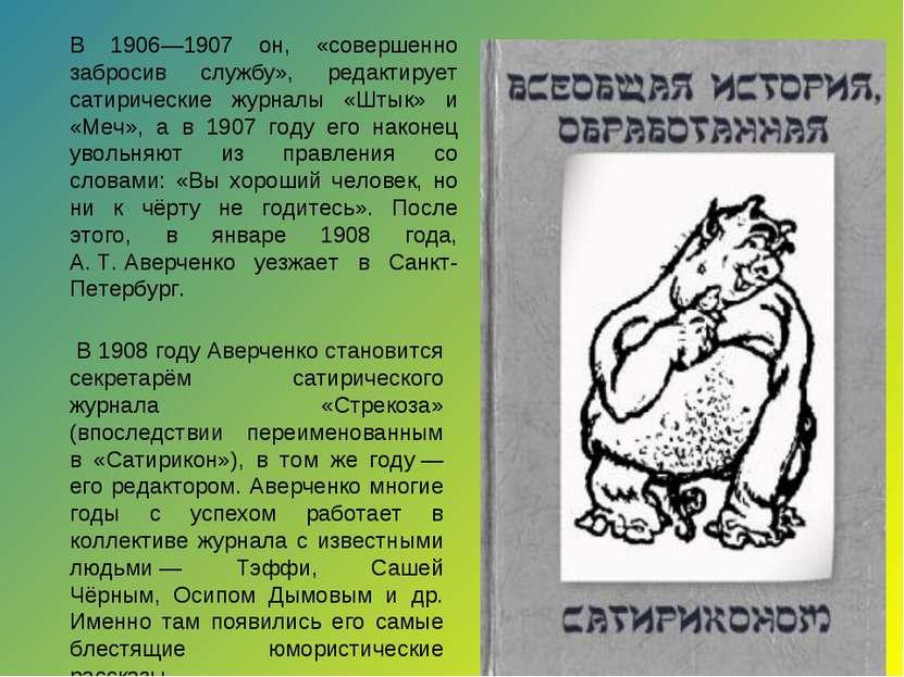 В 1908 году Аверченко становится секретарём сатирического журнала «Стрекоза» ...