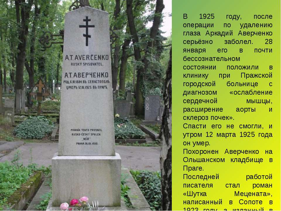 В 1925 году, после операции по удалению глаза Аркадий Аверченко серьёзно забо...