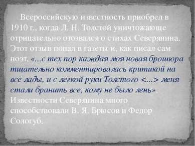Всероссийскую известность приобрел в 1910 г., когда Л. Н. Толстой уничтожающе...