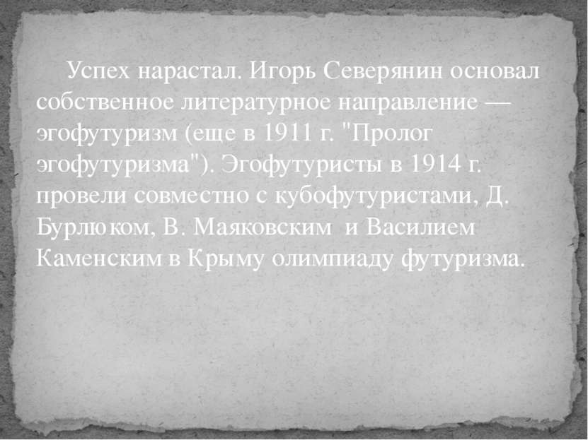 Успех нарастал. Игорь Северянин основал собственное литературное направление ...