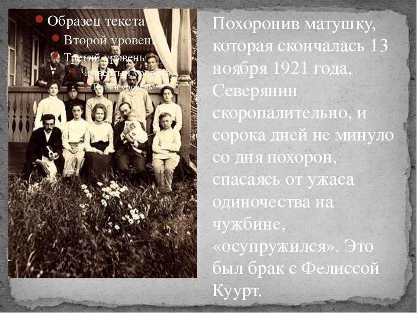 Похоронив матушку, которая скончалась 13 ноября 1921 года, Северянин скоропал...