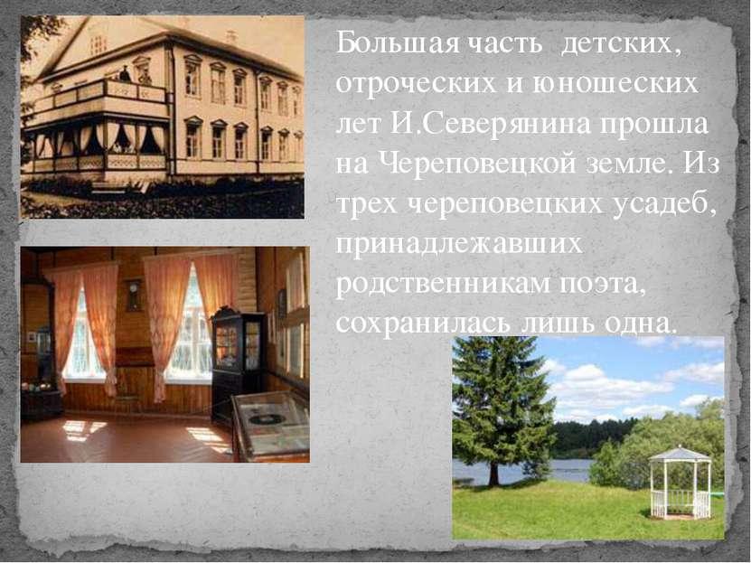 Большая часть детских, отроческих и юношеских лет И.Северянина прошла на Чере...