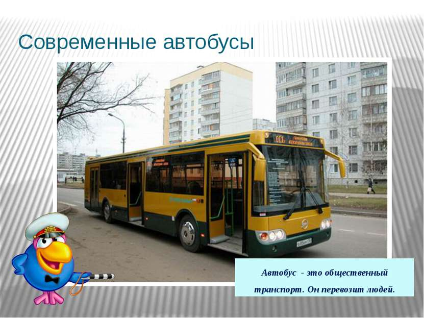 Современные автобусы Автобус - это общественный транспорт. Он перевозит людей.