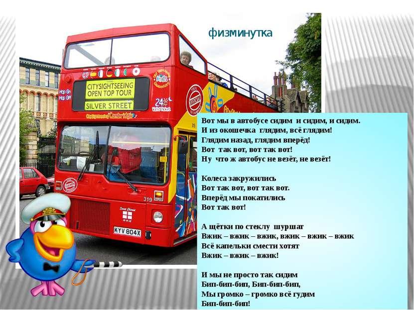 физминутка Вот мы в автобусе сидим и сидим, и сидим. И из окошечка глядим, вс...