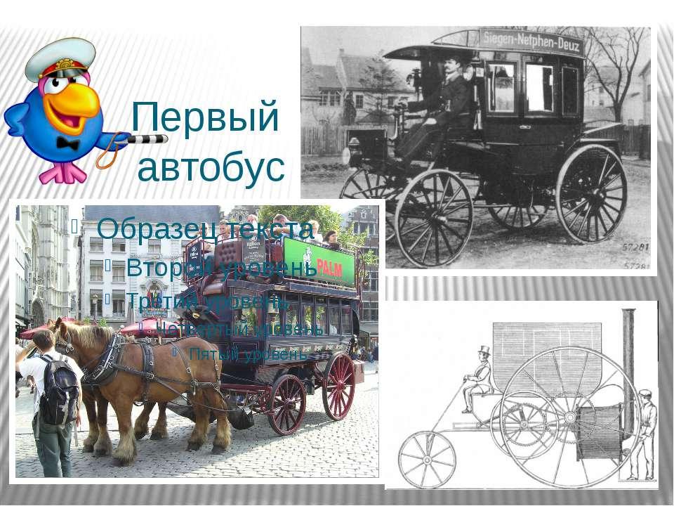 Первый автобус Первые автобусы были изобретены в Англии в 1830 г. Они предназ...