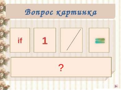 Вопрос картинка Если на одной прямой отложить равные ? if 1