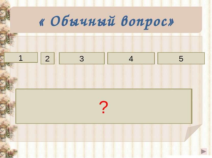 « Обычный вопрос» разных прямые скрещивающимися пересекаются 2 3 4 Прямые, ко...