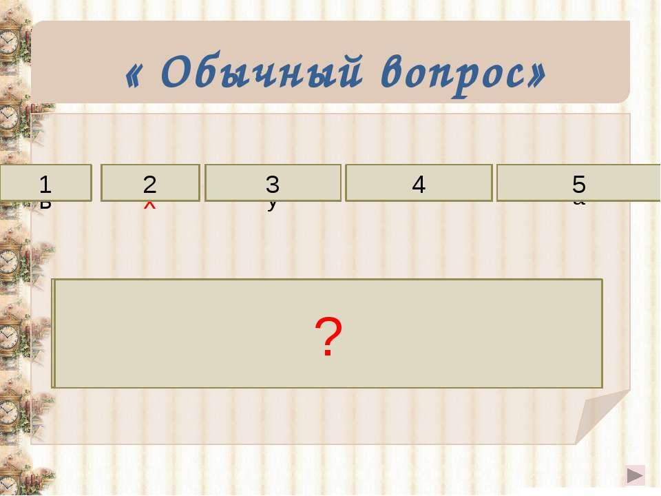 « Обычный вопрос» технические передачи каналами средства 1 2 3 4 Если в проце...