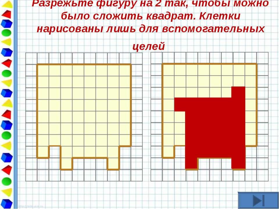 Разрежьте фигуру на 2 так, чтобы можно было сложить квадрат. Клетки нарисован...
