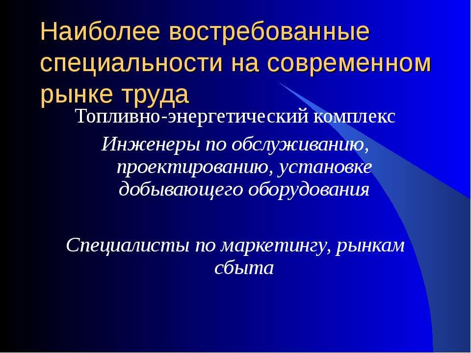 Наиболее востребованные специальности на современном рынке труда Топливно-эне...