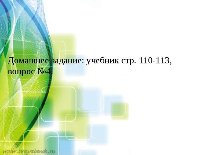 Домашнее задание: учебник стр. 110-113, вопрос №4.