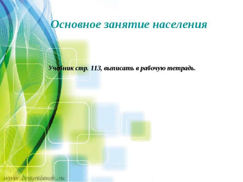 Основное занятие населения Учебник стр. 113, выписать в рабочую тетрадь.