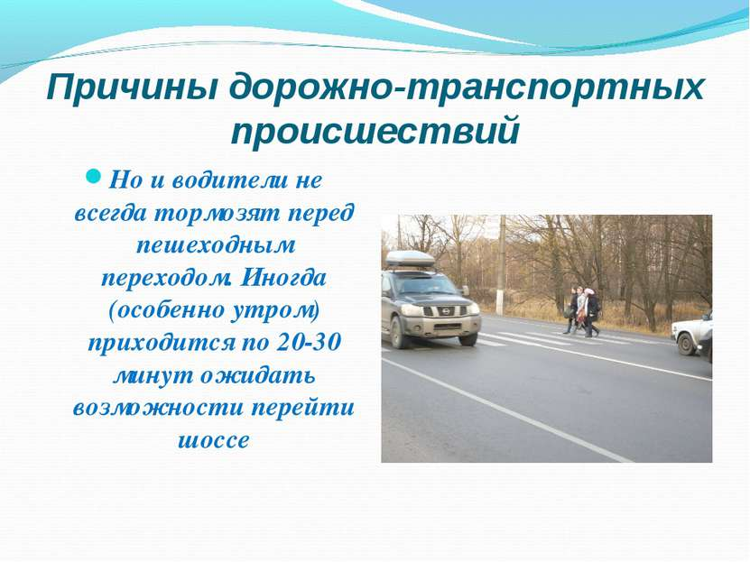 Причины дорожно-транспортных происшествий Но и водители не всегда тормозят пе...