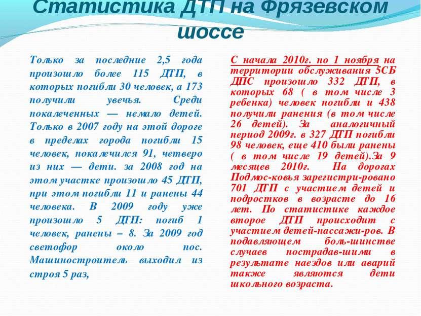 Статистика ДТП на Фрязевском шоссе Только за последние 2,5 года произошло бол...