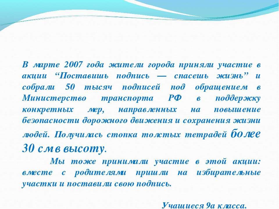 """В марте 2007 года жители города приняли участие в акции """"Поставишь подпись — ..."""