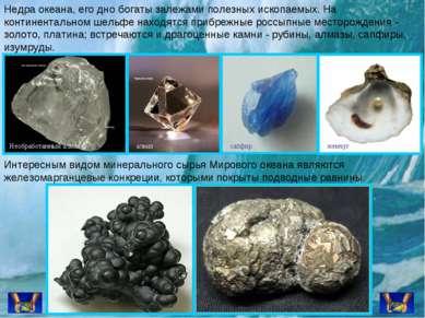 Недра океана, его дно богаты залежами полезных ископаемых. На континентальном...