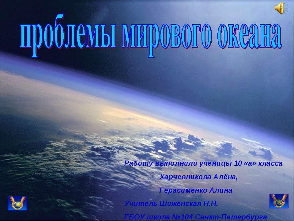 Работу выполнили ученицы 10 «а» класса Харчевникова Алёна, Герасименко Алина ...