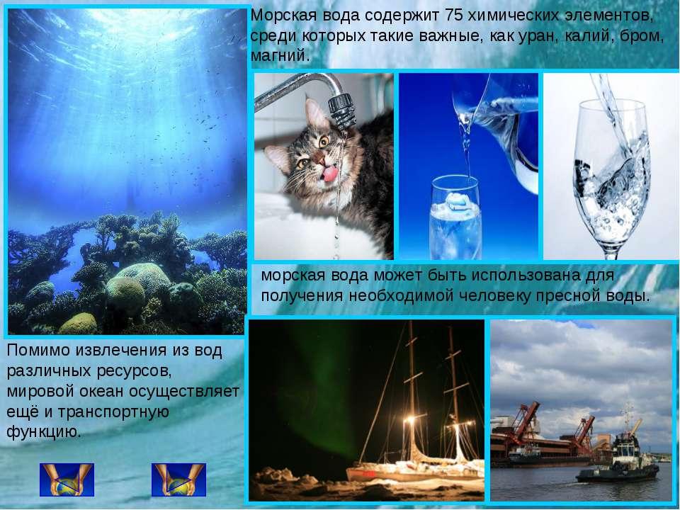 Морская вода содержит 75 химических элементов, среди которых такие важные, ка...