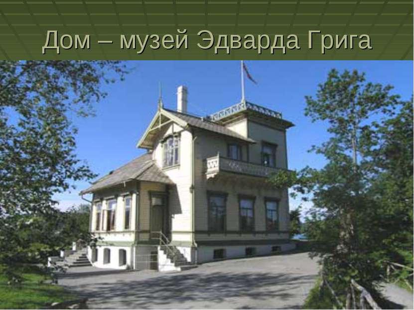 Дом – музей Эдварда Грига