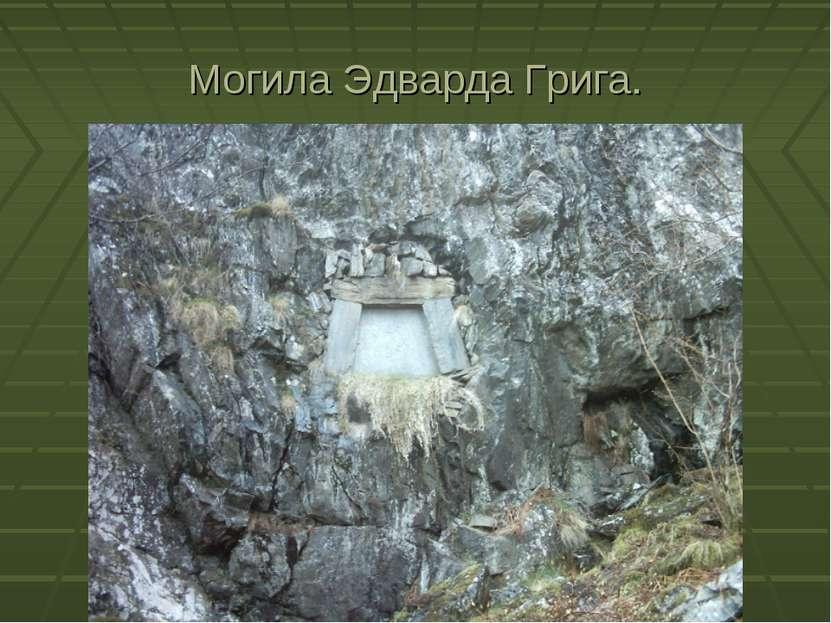 Могила Эдварда Грига.