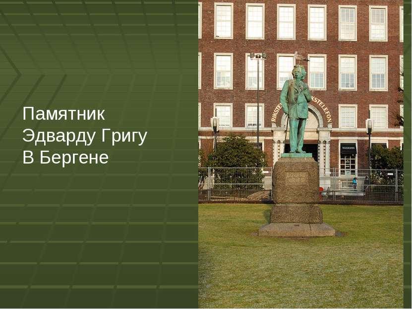 Памятник Эдварду Григу В Бергене