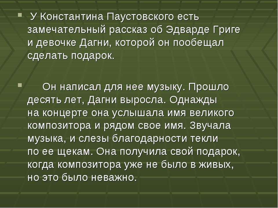 УКонстантина Паустовского есть замечательный рассказ обЭдварде Григе идев...