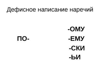 Дефисное написание наречий -ОМУ ПО- -ЕМУ -СКИ -ЬИ
