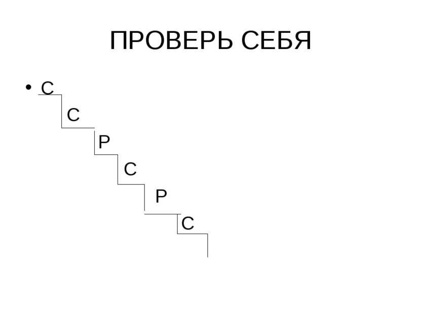 ПРОВЕРЬ СЕБЯ С С Р С Р С