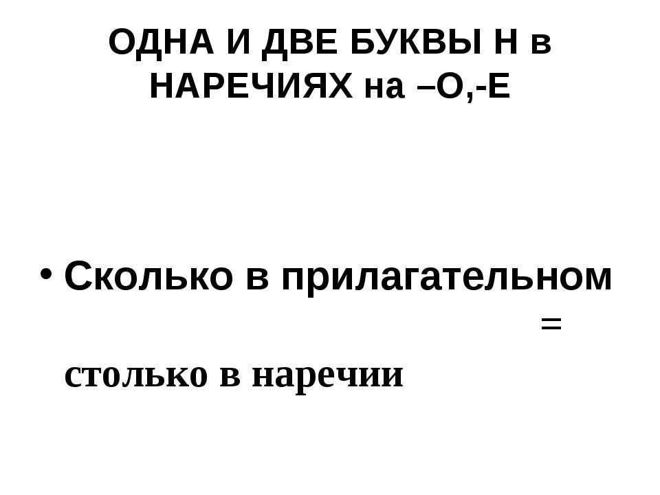 ОДНА И ДВЕ БУКВЫ Н в НАРЕЧИЯХ на –О,-Е Сколько в прилагательном = столько в н...