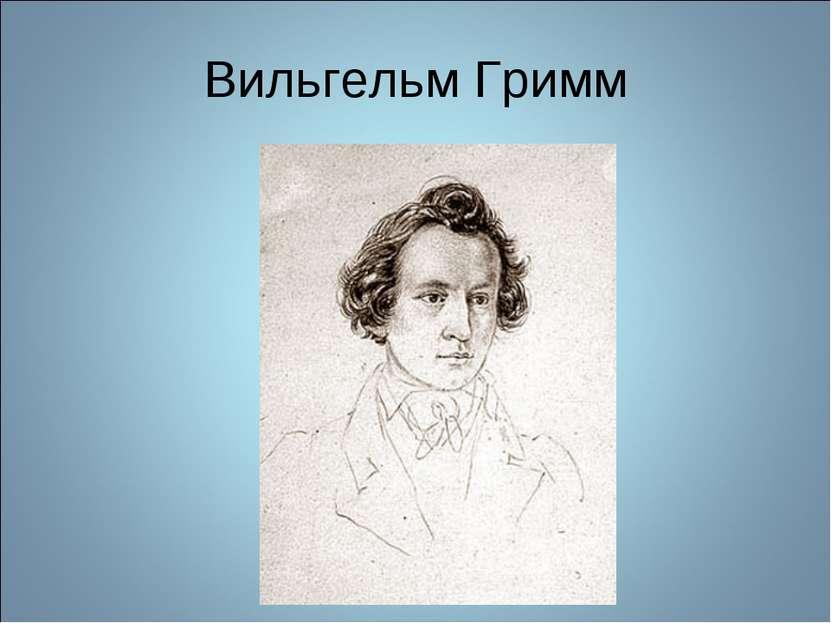 Вильгельм Гримм