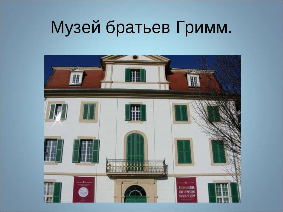 Музей братьев Гримм.