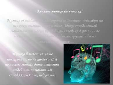 Влияние музыки на психику! Музыка оказывает на нас огромное влияние, действуя...
