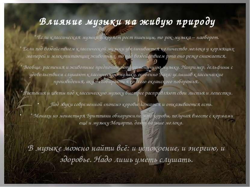 Влияние музыки на живую природу * Если классическая музыка ускоряет рост пшен...