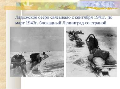 Ладожское озеро связывало с сентября 1941г. по март 1943г. блокадный Ленингра...