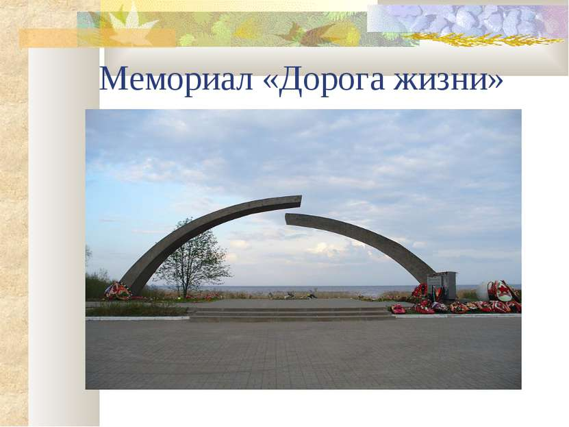 Мемориал «Дорога жизни»