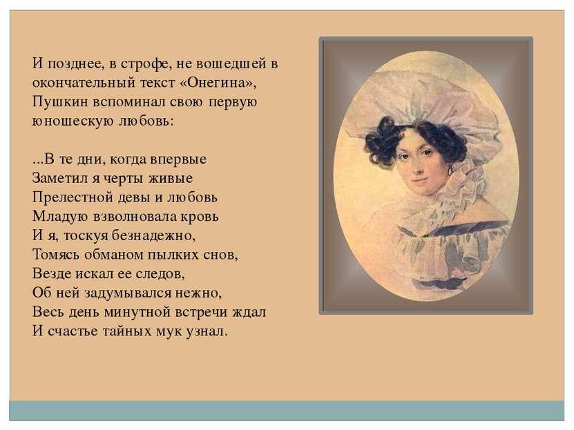 И позднее, в строфе, не вошедшей в окончательный текст «Онегина», Пушкин вспо...