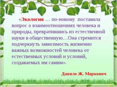 «Экология … по-новому поставила вопрос о взаимоотношениях человека и природы,...