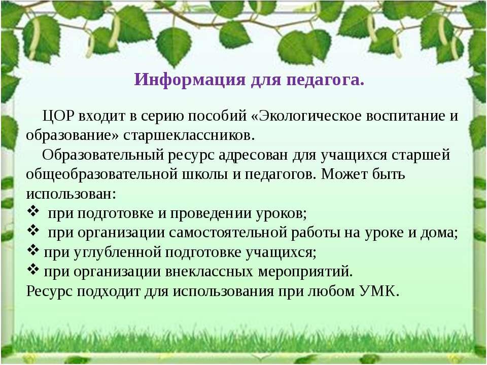 Информация для педагога. ЦОР входит в серию пособий «Экологическое воспитание...