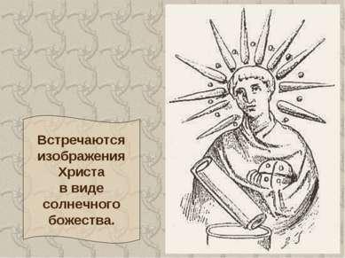 Встречаются изображения Христа в виде солнечного божества.