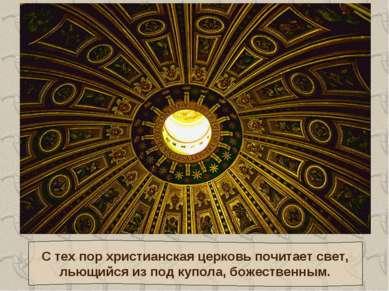 С тех пор христианская церковь почитает свет, льющийся из под купола, божеств...