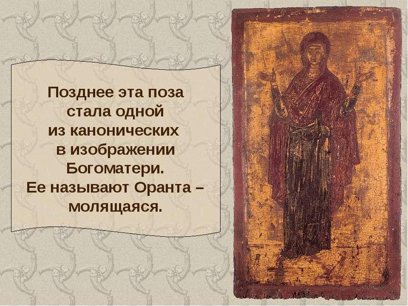 Позднее эта поза стала одной из канонических в изображении Богоматери. Ее наз...