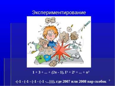 Экспериментирование 1 + 3 + ... + (2п - 1), I3 + 23 + ... + п3 -(-1 - (-1 - (...