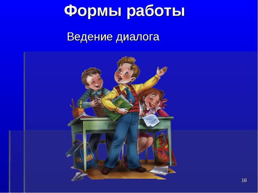 Ведение диалога Формы работы *