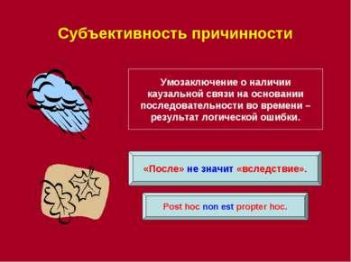 Субъективность причинности Post hoc non est propter hoc. «После» не значит «в...