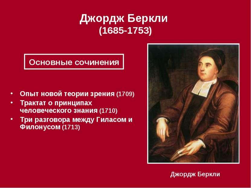 Джордж Беркли (1685-1753) Джордж Беркли Опыт новой теории зрения (1709) Тракт...