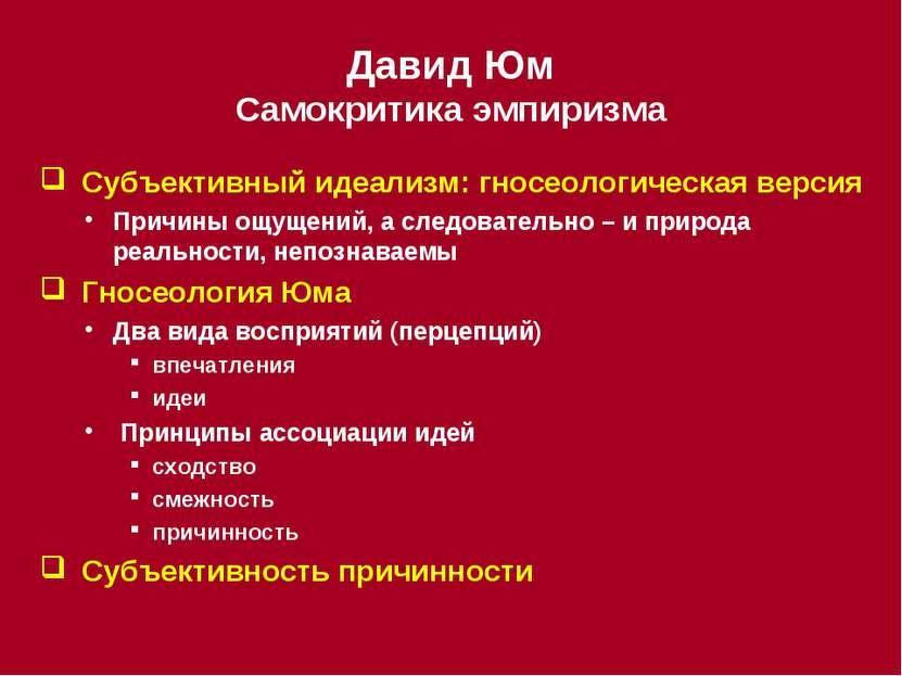 Давид Юм Самокритика эмпиризма Субъективный идеализм: гносеологическая версия...
