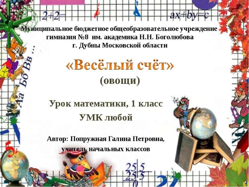 Урок математики, 1 класс УМК любой Автор: Попружная Галина Петровна, учитель ...