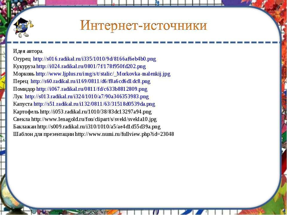 Идея автора. Огурец http://s016.radikal.ru/i335/1010/9d/8166af6eb4b0.png Куку...